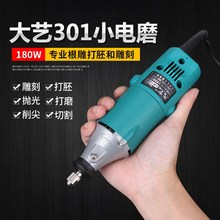 (小)型电rt机(小)电磨根yw木雕木工雕刻迷你(小)电摩电动工具