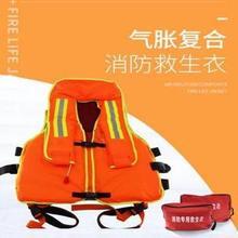 消防专用救生衣成人充气式