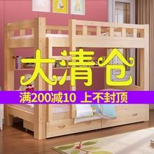 全实木ru下床宝宝床na舍高低床成年双的上下铺木床双层