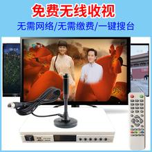 地面波ru顶盒DTMna电视接收器全套室内天线家用无线信号高清通