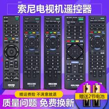原装柏ru适用于 San索尼电视遥控器万能通用RM- SD 015 017 01