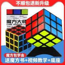 圣手专ru比赛三阶魔yj45阶碳纤维异形魔方金字塔