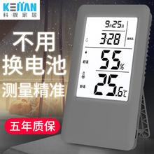 科舰温度计家用ru内数显湿度yj度多功能精准电子壁挂款室温计