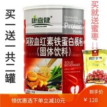 买1送1共2罐 康ru6健阿胶血yj白质粉补充营养女士营养品粉气