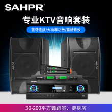 SAHPR夏浦新款KTV音响套装舞蹈ru15健身房yj四10寸壁挂音箱