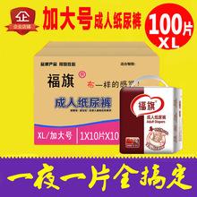 福旗成ru纸尿裤XLng禁纸尿片男女加大号100片超吸