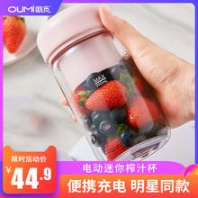 欧觅家ru便携式水果ng舍(小)型充电动迷你榨汁杯炸果汁机