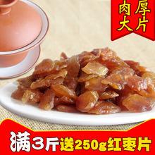 新货莆ru特产桂圆肉ng桂圆肉干500g 龙眼肉无核无熏包邮