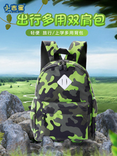 迷彩儿ru背包(小)男女ng运动休闲轻便旅游旅行双肩背包