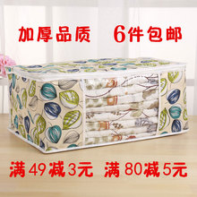 装被子ru纳袋衣柜衣tx整理袋防尘袋大容量家用收纳箱防潮神器