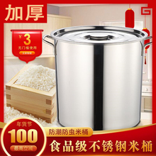 不锈钢ru用收纳防潮ng50斤米缸防虫30斤面粉桶储箱10kg