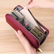 202ru新式钱包女yi防盗刷真皮大容量钱夹拉链多卡位卡包女手包