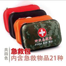 急救包ru庭户外车载yi携急救包套装家用车用野战应急医疗箱包