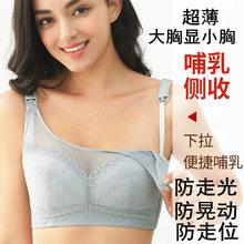 防走光抹胸孕期哺乳文胸大