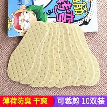 10双ru春夏季新式uo荷(小)孩吸汗透气鞋垫男女士可修剪
