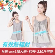 防辐射ru孕妇装正品zi季孕妇防辐射吊带背心内穿银纤维上衣服