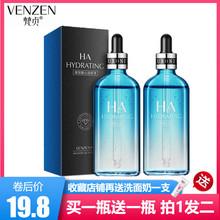 买1瓶ru1瓶梵贞玻zi润原液 滋养补水清爽不油保湿精华液护肤