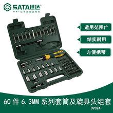 世达工具60件6.3ru7M系列套wa头组套批头螺丝刀套装09324