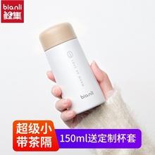 biaruli倍乐迷wa0~250ml便携不锈钢真空保温杯茶隔女士纤巧水杯