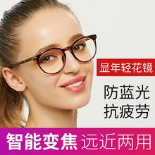女远近ru用自动调节wa尚显年轻防蓝光变焦老的眼镜