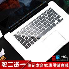 联想华硕戴尔hp(小)米苹果aceru12神舟战an师笔记本电脑键盘保护贴膜15.6