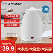 [rusique]荣事达大容量电热水壶家用