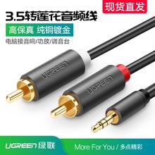 绿联3ru5转双莲花ue电脑音箱响功放音频连接线3.5mm低音炮音频信号连接线加