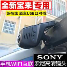 大众全ru20式宝来ue厂USB取电REC免走线高清隐藏式