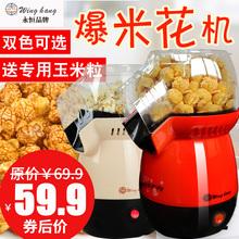 WinruHang ed1永恒 家用 (小)型迷你爆谷机全自动 热风式
