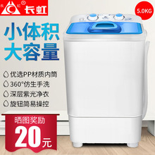 长虹单rv5公斤大容iv洗衣机(小)型家用宿舍半全自动脱水洗棉衣