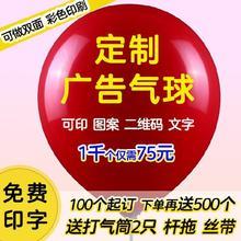 (小)礼物rv业推广微商yi字印图拖杆舞蹈班气球广告logo印字定制