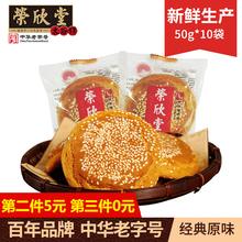 荣欣堂rv谷饼500yi特产老式点心零食全国(小)吃休闲食品整箱