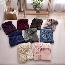 无印良rv秋冬加厚保yi绒床笠单件纯色床单防滑固定床罩床垫套