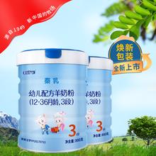 秦乳羊奶粉rw婴幼儿宝宝bw选800g罐装100%纯羊奶全新营养奶粉