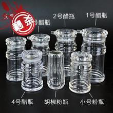 醋壶塑rw餐厅用装醋jj饭店套装调料F瓶塑料亚克力辣椒罐调料