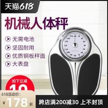 CNWrw用精准称体jj械秤的体称指针秤健康秤减肥秤机械