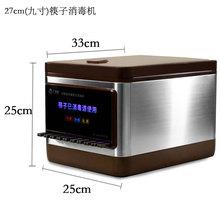 全自动rw用九寸筷子jjm机酒店餐厅消毒筷子盒