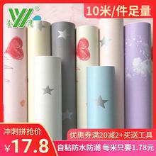 10米rw纸自粘防水sy纸卧室温馨背景墙装饰壁纸卡通网红墙贴画