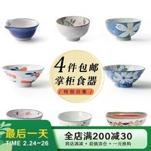个性日式餐具碗家用单个饭