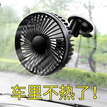 新品众rwSR9SRyy00T300T500T700Z700车载后排(小)电风扇空调
