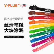 英国YPrxUS 丝滑nz蜡笔儿童安全水溶性绘画笔可水洗美术涂鸦宝宝色彩启蒙手绘