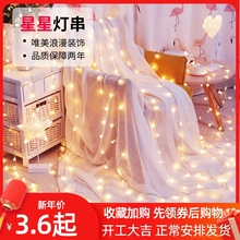 新年LrxD(小)彩灯闪ng满天星卧室房间装饰春节过年网红灯饰星星