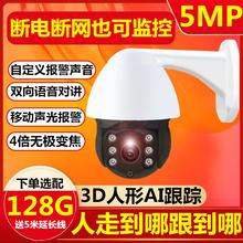 360ry无线摄像头tti远程家用室外防水监控店铺户外追踪网络球机