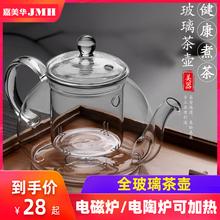家用玻ry耐高温电磁tt耐热过滤烧水花茶茶具套装泡茶器