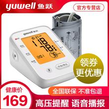鱼跃血压测量计家用精准全