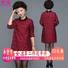 中年女ry春装蕾丝绣xn连衣裙妈妈装秋冬加肥加大码打底裙上衣