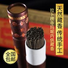 藏香天然西藏ry3香手工供ar心养生室内家用檀香卧线香熏香臧