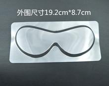 眼膜模ry模板塑料透wl模具DIY工具托盘自制专用眼膜