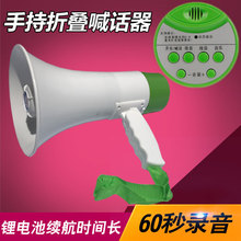 扩音喇ry筒扩音器喊yc游宣传活动喊话扩音器扩音喇叭录音复读