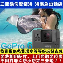 三亚出ryGOPROsf/8运动型数码相机广角摄影拍照山狗租赁